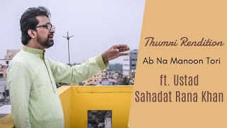 Sahadat Rana Khan - Ab Na Manoon Tori Batiyan (feat. Ustad Sahadat Rana Khan)