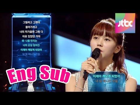 김소현의 소녀감성 발라드, 백지영의 '사랑 안 해' ♬ 끝까지 간다 1회