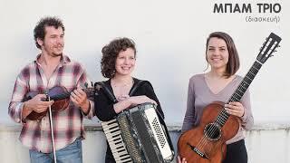 BAM Band - Apopse na min kimithis (cover)