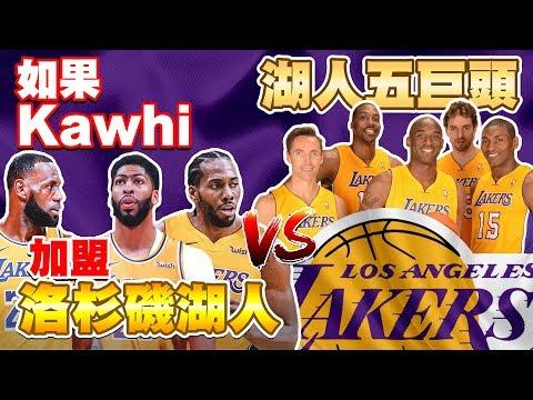 【籃球大挑戰】如果Kawhi Leonard加盟洛杉磯湖人隊!?可以打敗全員健康的湖人五巨頭嗎? 自由市場 選秀 FMVP 暴龍隊 多倫多 季後賽