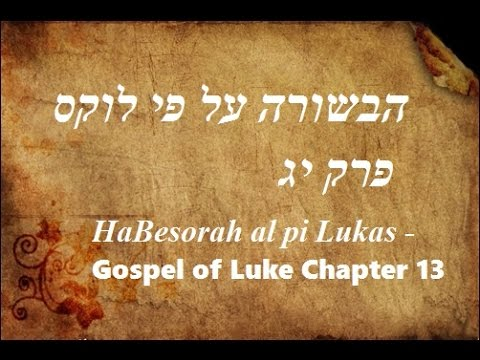 Gospel of Luke in Hebrew - Chapter 13 ~ הבּשורה על־פי לוקס פרק יג