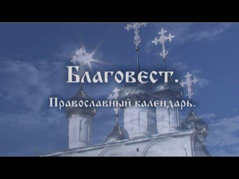 """""""БЛАГОВЕСТ"""". Православный календарь. Передача от 30.01.2020г."""