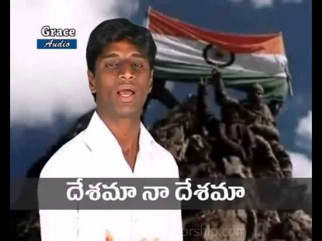 Deshama Naa Deshama - Telugu Christian Song