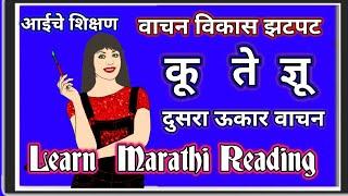 दुसरा उकार वाचन| स्वर चिन्हासह वाचन| भाग सहा |dusara ukar beautiful teacher teach marathi reading