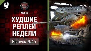 Родство душ - ХРН №45 - от Mpexa