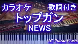 【ピアノカラオケ】トップガン / NEWS【歌詞付きフル full】