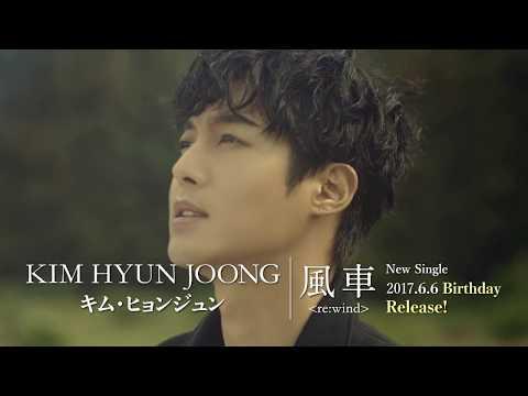キム・ヒョンジュン 「風車<re:wind>」– Teaser –
