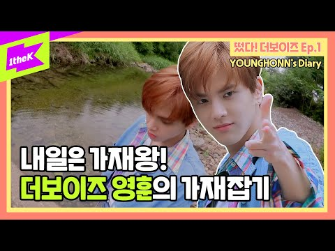 떴다! 더보이즈(Come On! THE BOYZ): 여름방학 RPG편 영훈's Diary (Summer Vacation RPG Edition - YOUNGHONN's Diary)