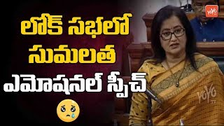 Actress-turned-MP Sumalatha's emotional speech in LS on co..