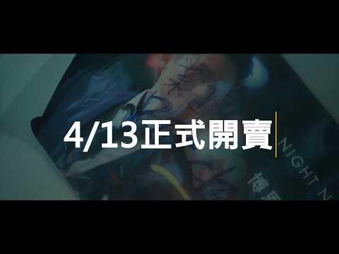 《博恩夜夜秀》第 2 季 | 正式預告 [HD] | The Night Night Show Season 2 Trailer