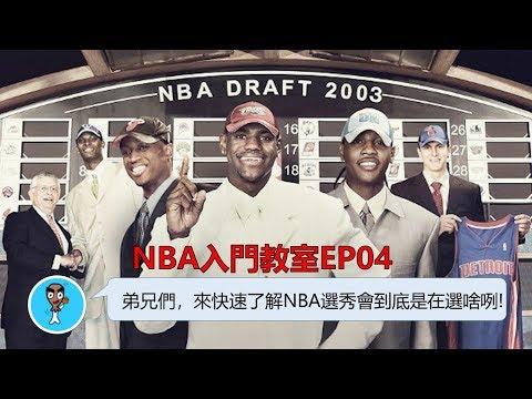 弟兄們,來快速了解NBA選秀會是在選啥咧! - NBA入門教室EP04