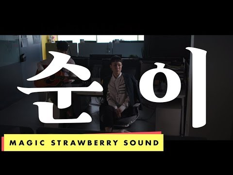 선우정아 / Sunwoo JungA - 순이 (SOONI) Official M/V