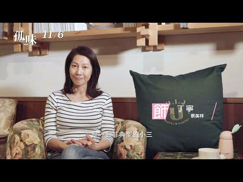 威視電影【孤味】花絮:佛系小三-丁寧篇 (11.06雙雙對對 相揪作伙)