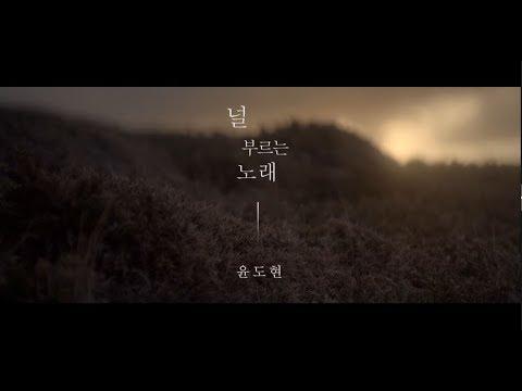 [노래하는 윤도현] 널 부르는 노래 M/V