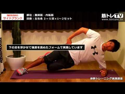 強度を高めたサイドプランク/腹斜筋(+内転筋)/体幹トレーニング実践講座