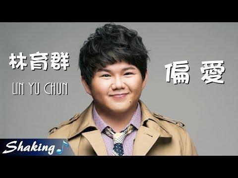 小胖 林育羣 Lin Yu Chun - 偏愛 (完整歌詞版)