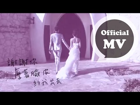 ELLA 陳嘉樺 [厚臉皮] Official MV HD
