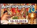 శ్రీవారి సహస్రనామార్చన సేవ   Srivari Sahasranamaarchana Seva   16-10-19   SVBC TTD