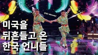 미국 TV프로그램을 뒤흔든 한국언니들