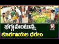 Vegetables Prices Hikes In Hyderabad Markets | V6 News