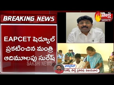 Minister Adimulapu Suresh releases EAPCET (EAMCET) 2021 schedule