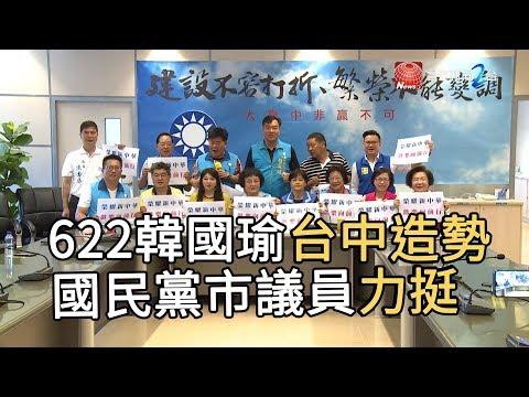 622韓國瑜台中造勢 國民黨市議員力挺|寰宇整點新聞20190619