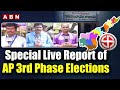 Special Live Report of AP 3rd Phase Elections    AP Local Body Elections    ABN Telugu