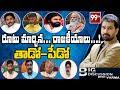 రూటు మార్చిన... రాజకీయాలు...! తాడో-పేడో   big Discussion With Varma   99TV Telugu