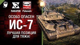 Лучшая позиция для тяжа! - ИC-7 - Особо опасен №51 - от RAKAFOB и Pshevoin