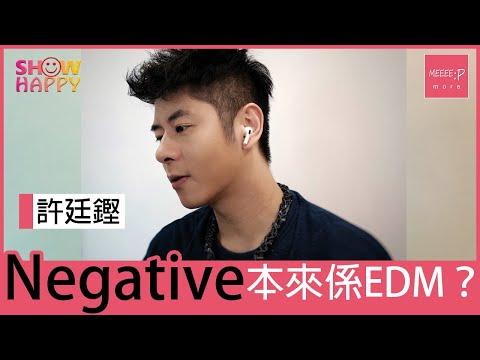 許廷鏗《Negative》單曲本來係首EDM?