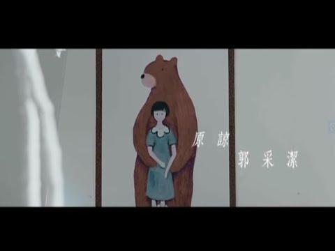 郭采潔 原諒--華納official HQ官方版MV