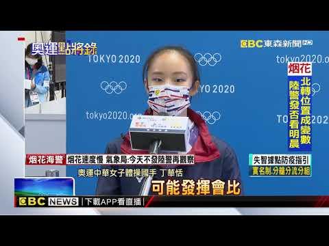 睽違半世紀!「體操精靈」丁華恬出征奧運@東森新聞 CH51
