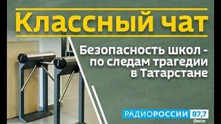 «Классный чат. По следам трагедии в Татарстане» — как обезопасить наших детей?