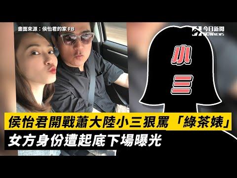 侯怡君開戰蕭大陸小三狠罵「綠茶婊」 女方身份遭起底下場曝光