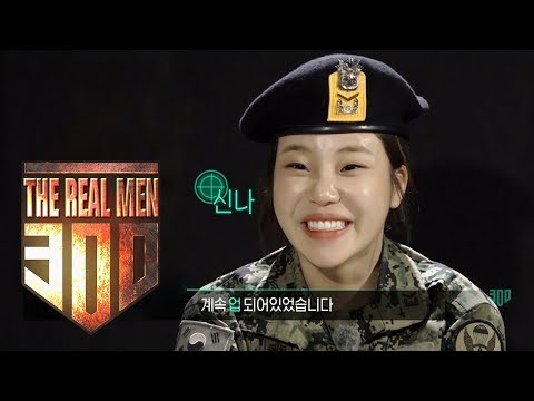 The Smile Leaves JooE's Face at the Strict Command [The Real Men 300 Ep 7]