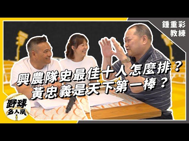 野球名人房/鍾重彩選興農最佳十人
