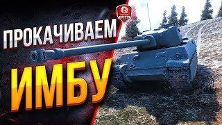 ПРОКАЧИВАЕМ ИМБУ ● AMX M4 45 ► AMX 65 t