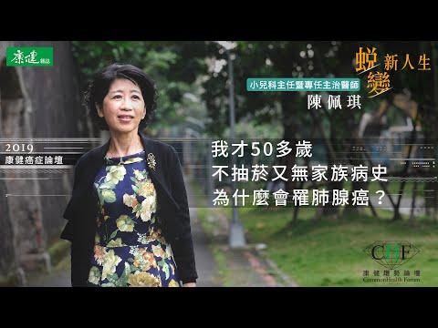 陳佩琪:我才50多歲,不抽菸又無家族病史,為什麼會罹肺腺癌? | 康健癌症趨勢論壇