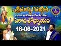 శ్రీమద్భగవద్గీత   Shrimad Bhagwat Geeta   Kuppa Viswanadh Sharma   Tirumala   18-06-2021   SVBC TTD