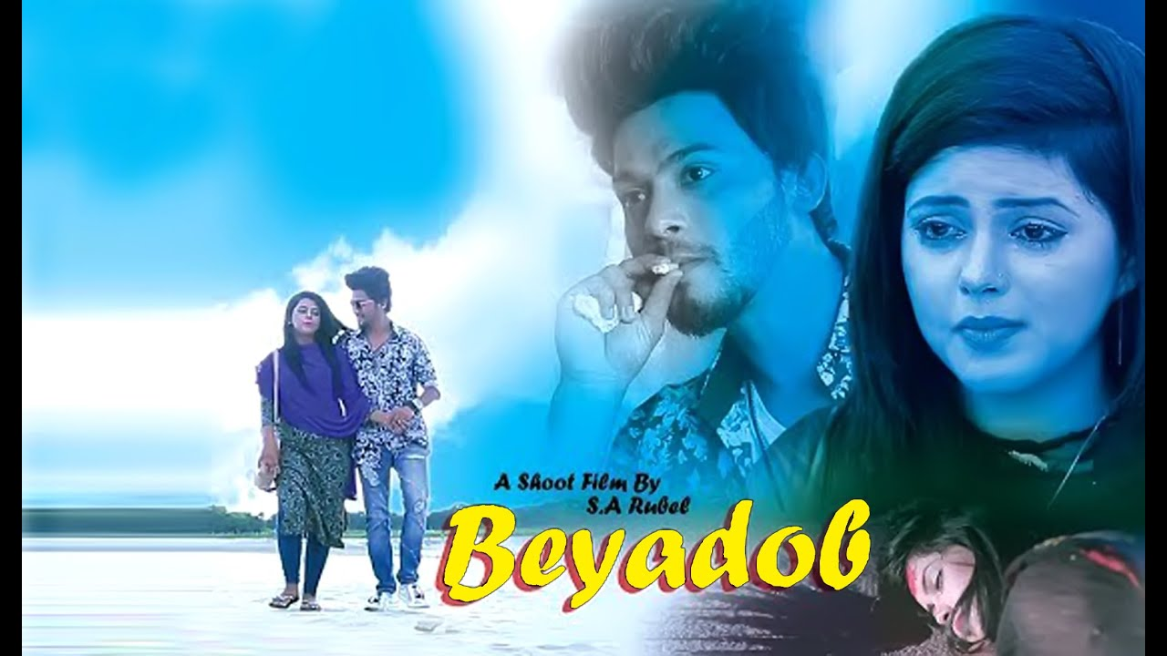 Beyadob| বেয়াদব। Asif| Rimi |New Short Film 2017 | FULL HD| bangla Short filem| short film bangla