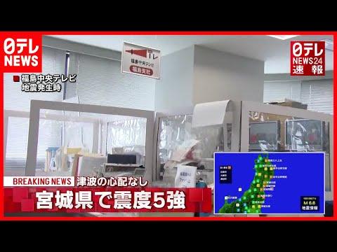 地震発生時の様子  宮城県で震度5強(2021年5月1日放送「日テレニュース24」より)