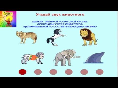 Звуки животных для малышей