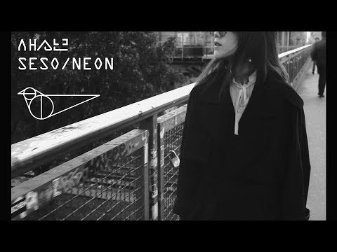 [official M/V] 새소년 SE SO NEON - 나는 새롭게 떠오른 외로움을 봐요 I'm Watching a Loneliness Just Arisen