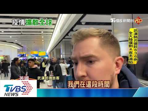 【TVBS新聞精華】20200123  十點不一樣 武漢肺炎