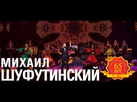 Михаил Шуфутинский - Сингарелла (Love Story. Live)
