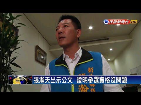 黨內互打爆黑歷史   彰化陳杰與張瀚天互槓-民視新聞