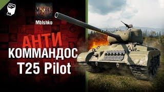 T25 Pilot - Антикоммандос № 48 - от Mblshko