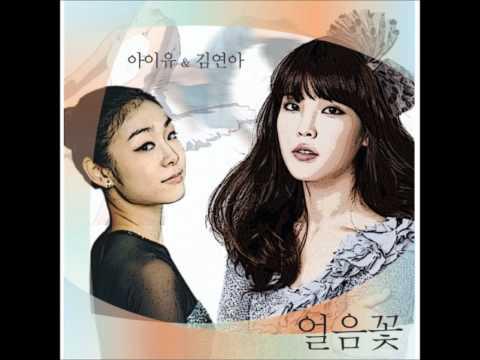 [HD] 아이유 (IU), 김연아 - 얼음꽃 (Feat. 김세황)