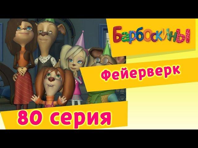 Барбоскины - 80 Серия. Фейерверк (мультфильм)