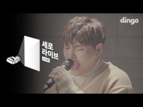 한동근(Han Dong Geun) - 안 될 사랑(Undoable) [세로라이브]